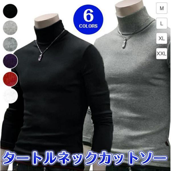 tシャツ メンズ トップス 無地 カジュアル タートルネック メンズ カットソー 長袖 Men's メンズ 代引不可|yayushop