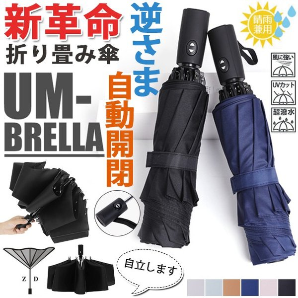 折りたたみ傘 逆さ傘 自動開閉 傘 ワンタッチ レディース メンズ  晴雨兼用 さかさま傘 代引不可|yayushop