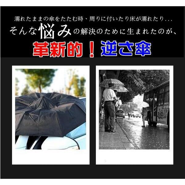 折りたたみ傘 逆さ傘 自動開閉 傘 ワンタッチ レディース メンズ  晴雨兼用 さかさま傘 代引不可|yayushop|03