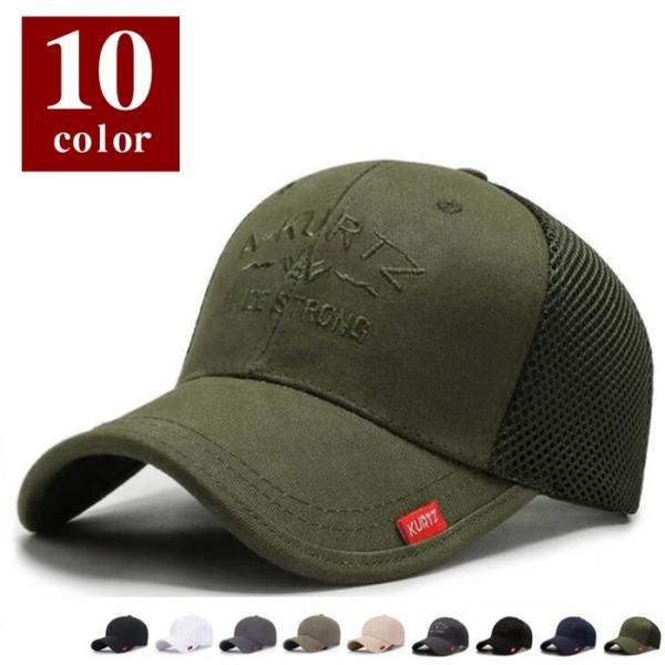 キャップ帽子メンズレディース男女兼用刺繍メッシュ野球帽通気性吸汗速乾紫外線対策UVカット日焼け止め代引不可