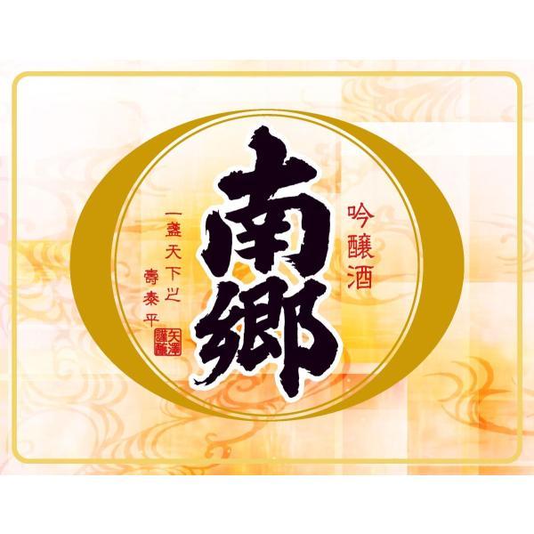 南郷 生詰 吟醸酒(720ml) yazawashuzo 02