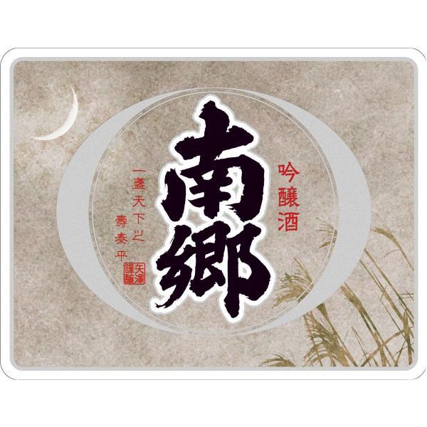 南郷 吟醸 無濾過原酒(720ml)|yazawashuzo|02