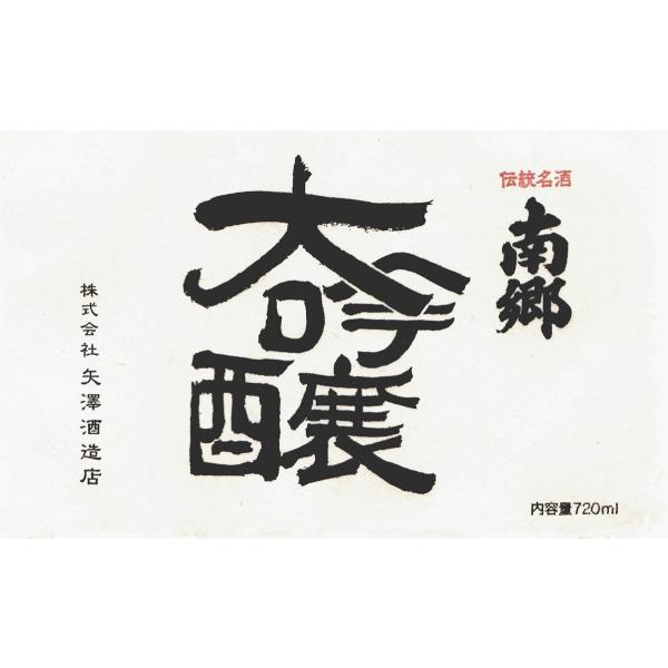 南郷 大吟醸(720ml)|yazawashuzo|02