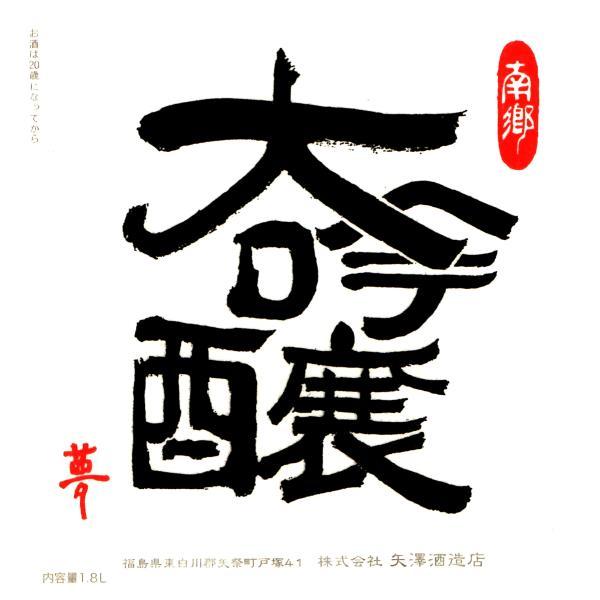 南郷 大吟醸(1.8L) ふくしまプライド。体感キャンペーン(お酒)|yazawashuzo|02