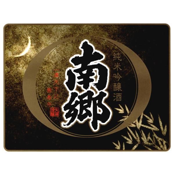 南郷 純米吟醸 無濾過原酒(720ml)|yazawashuzo|02