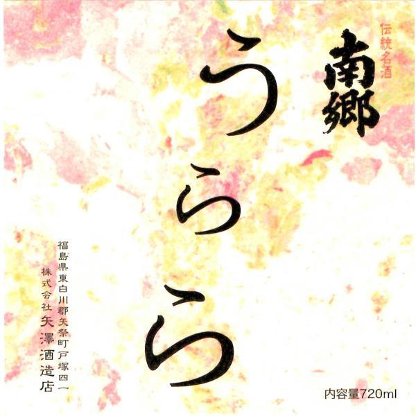 南郷 純米吟醸酒 うらら(720ml) ふくしまプライド。体感キャンペーン(お酒)|yazawashuzo|02