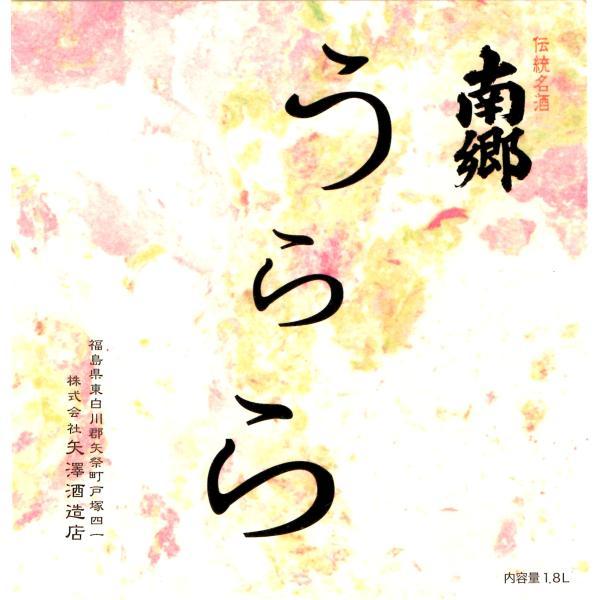 南郷 純米吟醸酒 うらら(1.8L) ふくしまプライド。体感キャンペーン(お酒)|yazawashuzo|02
