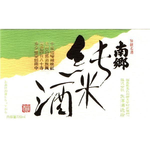 南郷 純米酒(720ml)|yazawashuzo|02