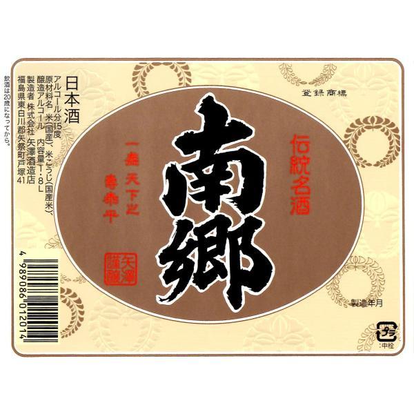 南郷 普通酒(1.8L) ふくしまプライド。体感キャンペーン(お酒)|yazawashuzo|02