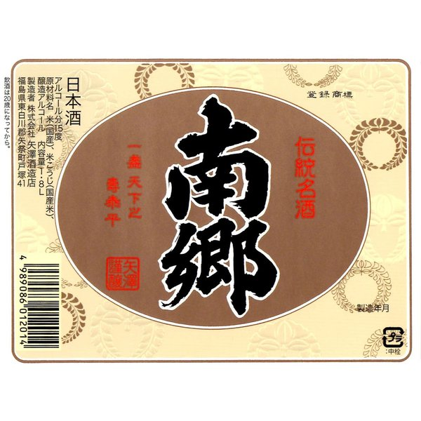 南郷 普通酒(1.8L)|yazawashuzo|02