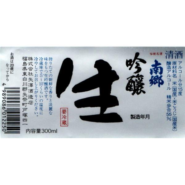 南郷 吟醸 生(6本詰)(300ml 6本詰(段ボール箱入)) ふくしまプライド。体感キャンペーン(お酒)|yazawashuzo|02