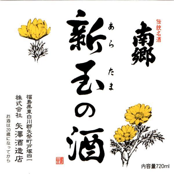 南郷 新玉の酒(720ml) ふくしまプライド。体感キャンペーン(お酒)|yazawashuzo|02