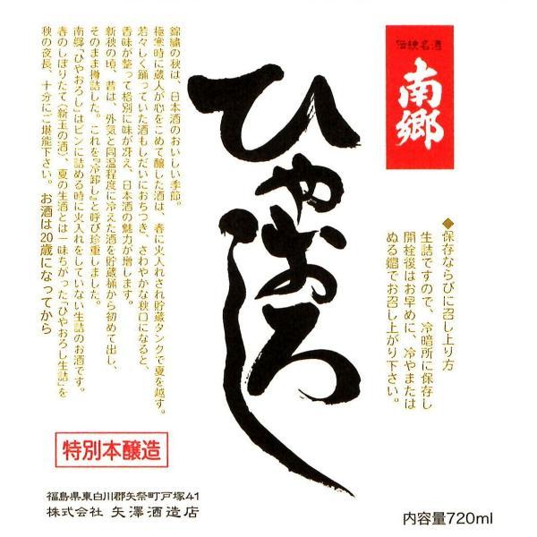 南郷 ひやおろし 生詰酒(720ml)|yazawashuzo|02