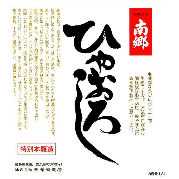 南郷 ひやおろし 生詰酒(1.8L) ふくしまプライド。体感キャンペーン(お酒)|yazawashuzo|02