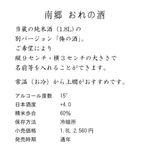 南郷 おれの酒純米酒(1.8L)|yazawashuzo|02