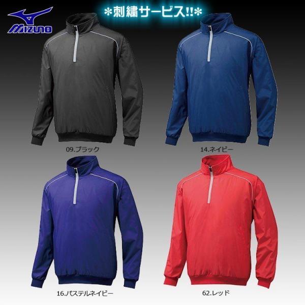左片胸1重ネーム刺繍サービス】 (12JE7J11) mizuno 一般用 半袖