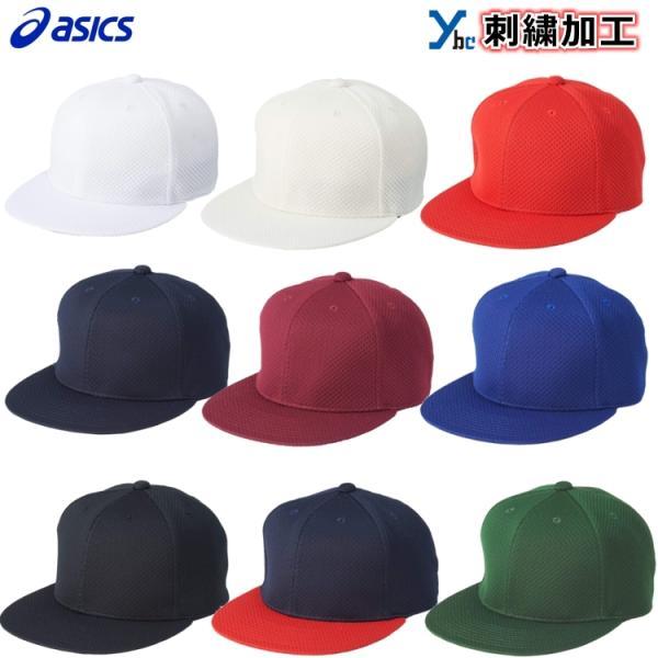 刺繍加工可 アシックス asics エコメッシュ 丸型 六方タイプ ゲームキャップ 刺繍 野球 帽子 キャップ 3123A334  ybc