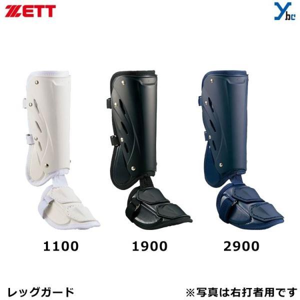 ゼット zett レッグガード 打者用 フットガード プロテクター 防具 一般用 大人用 野球 ソフトボール bll2081