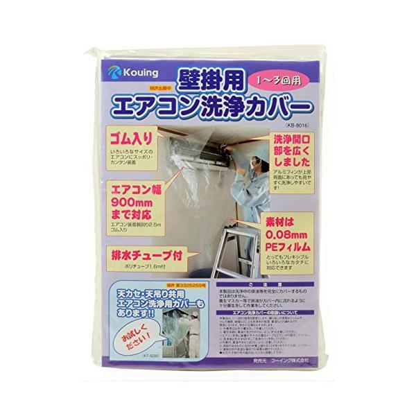 壁掛用エアコン洗浄カバーKB-8016クリーニング洗浄シート(業務用プロ仕様) 日本製