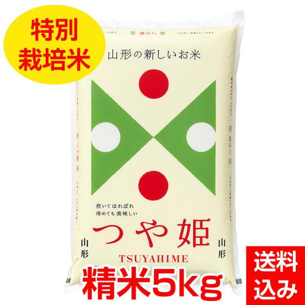 令和2年産 山形県産 特別栽培米 つや姫 精米 5kg【丹野商店】 白米 お米 コメ