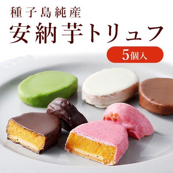 種子島純産100%『安納芋トリュフ5個入』 洋菓子 和菓子 お菓子  ギフト 誕生日 内祝 結婚 出産 手土産 チョコレート プレゼント|ycerise