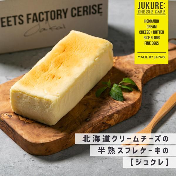 【送料無料】 米粉を使った北海道産クリームチーズのとろける半熟スフレ 内祝 ギフト プレゼント チーズケーキ|ycerise