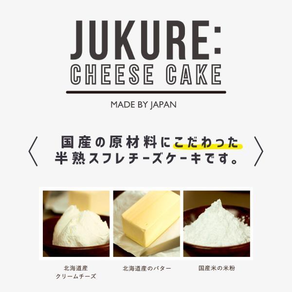 【送料無料】 米粉を使った北海道産クリームチーズのとろける半熟スフレ 内祝 ギフト プレゼント チーズケーキ|ycerise|02