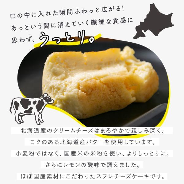 【送料無料】 米粉を使った北海道産クリームチーズのとろける半熟スフレ 内祝 ギフト プレゼント チーズケーキ|ycerise|03