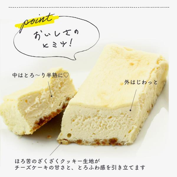 【送料無料】 米粉を使った北海道産クリームチーズのとろける半熟スフレ 内祝 ギフト プレゼント チーズケーキ|ycerise|05