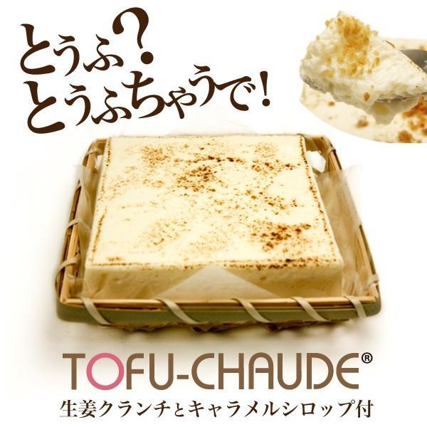 【送料無料】 とろふわトーフチャウデ ギフト プレゼント 北海道産 クリームチーズ 豆腐 チーズケーキ|ycerise
