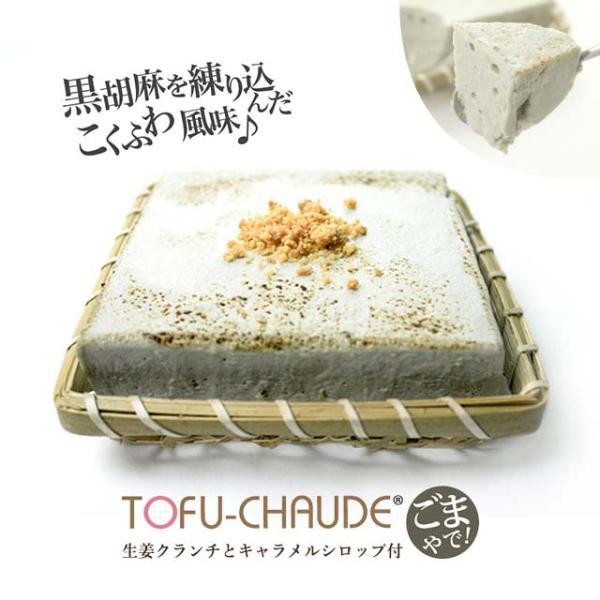 【送料無料】 こくふわ黒胡麻トーフチャウデ  内祝い ギフト プレゼント 北海道産クリームチーズ 豆腐 チーズケーキ 豆腐 |ycerise