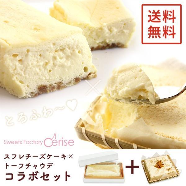 【送料無料】 北海道産クリームチーズの半熟スフレ&とろふわトーフチャウデのセット【冷凍発送】 ギフト プレゼント 豆腐|ycerise