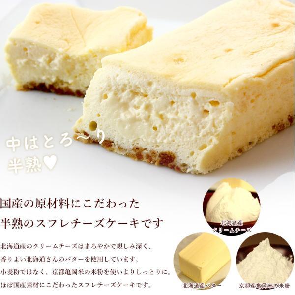 【送料無料】 北海道産クリームチーズの半熟スフレ&とろふわトーフチャウデのセット【冷凍発送】 ギフト プレゼント 豆腐|ycerise|04