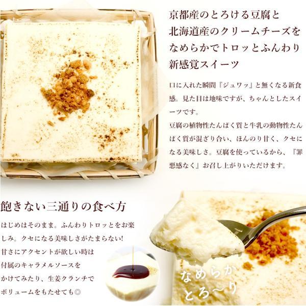 【送料無料】 北海道産クリームチーズの半熟スフレ&とろふわトーフチャウデのセット【冷凍発送】 ギフト プレゼント 豆腐|ycerise|05
