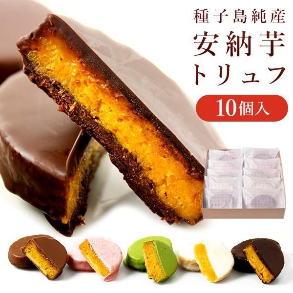 安納芋トリュフチョコレート10個入母の日父の日洋菓子和菓子お菓子ギフト誕生日内祝結婚出産手土産プレゼント