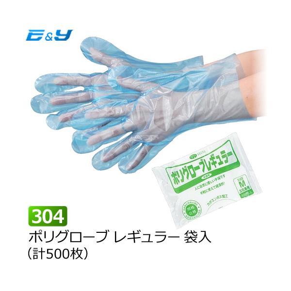 ポリエチレン手袋 使い捨て手袋 半透明 ブルー レッド グリーン SS S M L No304 ポリグローブ 500枚(100枚×5袋) 業務用 作業用 食品加工 清掃 エブノ