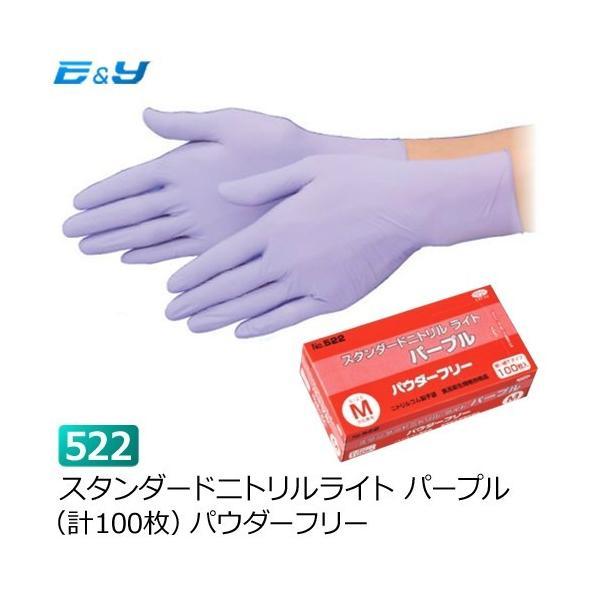 ポイント5倍 ニトリル手袋 使い捨て ゴム手袋 紫 パープル SS S M L 粉なし 100枚(100枚×1箱) 医療 病院 検査 歯科 No522 スタンダードニトリルライト エブノ