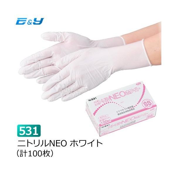 ポイント5倍 ニトリル手袋 使い捨て ゴム手袋 ホワイト SS S M L LL 粉つき 業務用 作業用 食品加工 工場 医療 No531 ニトリルNEO 100枚(100枚×1箱) エブノ