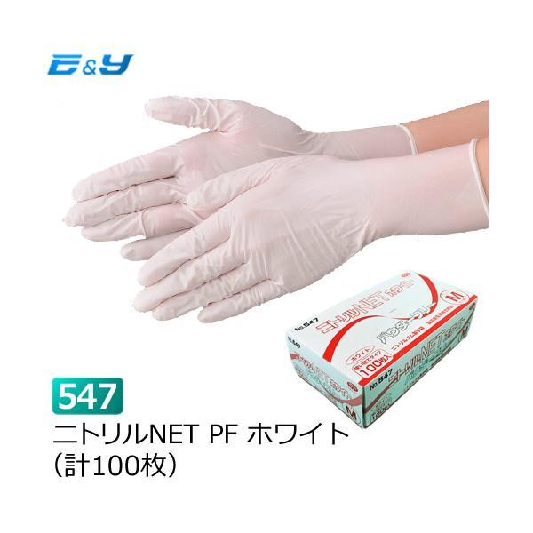 ニトリル手袋 使い捨て ゴム手袋 業務用 作業用 食品加工 医療 No547 ニトリルNET パウダーフリー SS/S/M/L ホワイト 100枚(100枚×1箱) エブノ