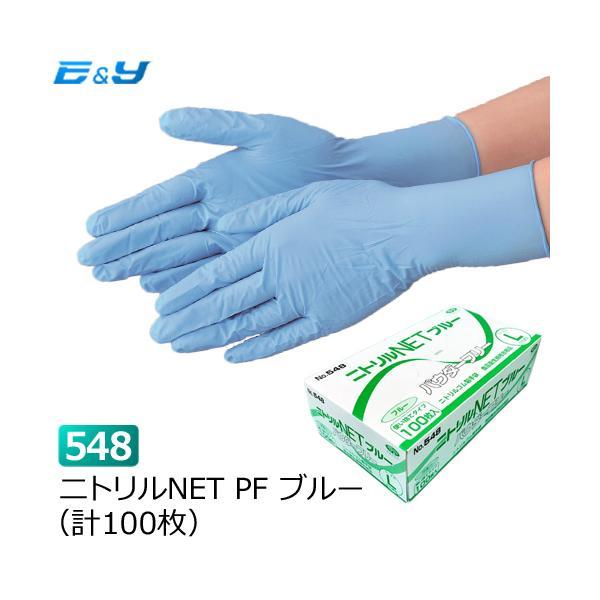 ニトリル手袋 使い捨て ゴム手袋  業務用 作業用 食品加工 工場 医療 No548 ニトリルNET パウダーフリー SS/S/M/L ブルー 100枚(100枚×1箱) エブノ