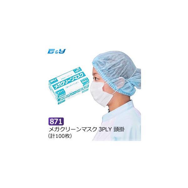 マスク 使い捨て ホワイト オーバーヘッド サージカル 不織布 エブノ No871 メガクリーンマスク 100枚 (50枚×2箱)