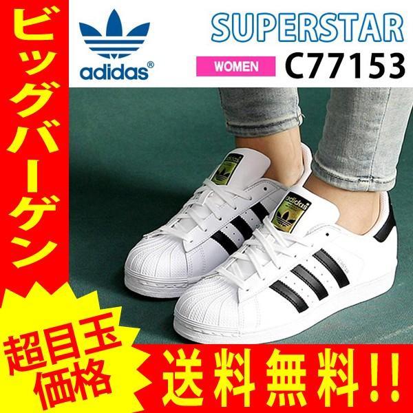 アディダス オリジナルス スーパースター adidas Originals SUPERSTAR WMNS レディース スニーカー C77153 【ads58】|yellow