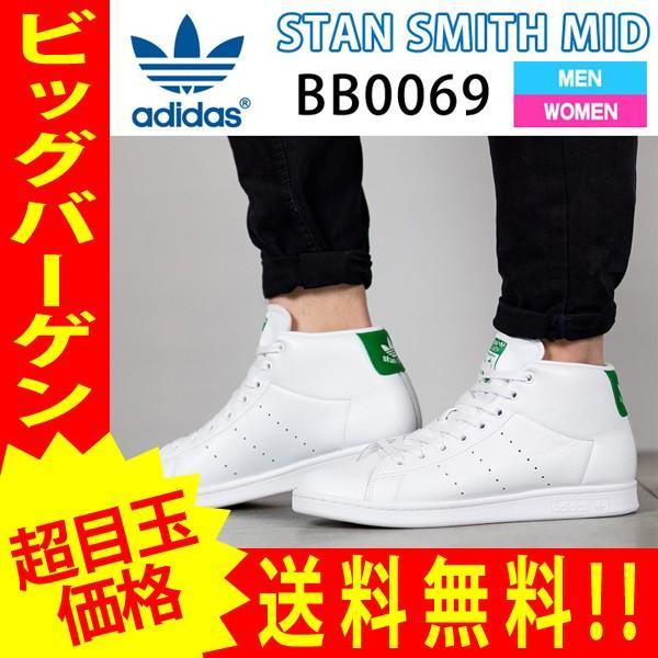 アディダス スタンスミス ミッド スニーカー ハイカット メンズ レディース バスケットシューズ 白 ホワイト オリジナルス adidas STAN SMITH MID BB0069 ads59|yellow
