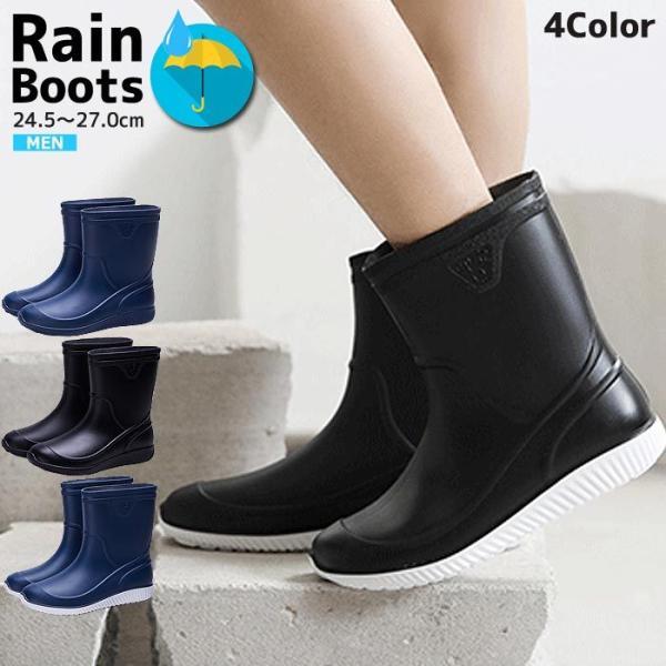 レインブーツメンズレインシューズブーツショート丈防水長靴雨ハンターも販売中 ^bm1027^