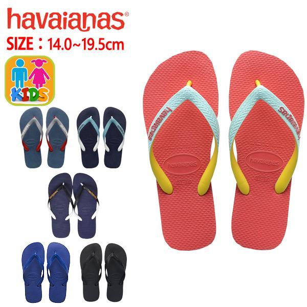 ハワイアナスhavaianasサンダルキッズトップビーチサンダル^KIDSTOP hav52-4 ^(ゆうパケット) 郵3