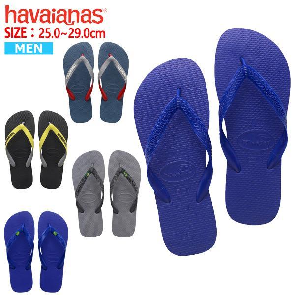 ハワイアナスhavaianasサンダルTOPトップメンズレディースビーチサンダル^TOP hav8 ^(ゆうパケット) 郵3