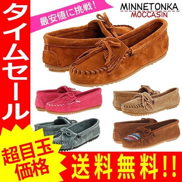 ミネトンカ モカシン キルティ スエード MINNETONKA 【mi16】【0426】|yellow