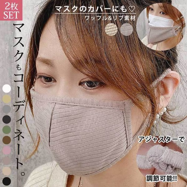 【予約】【2枚セット】【ワッフルマスク】マスク 涼しい 洗えるマスク コットン 大人 子供 調節可能 二重構造 お洒落 おしゃれ(メール便送料無料)(msz51)