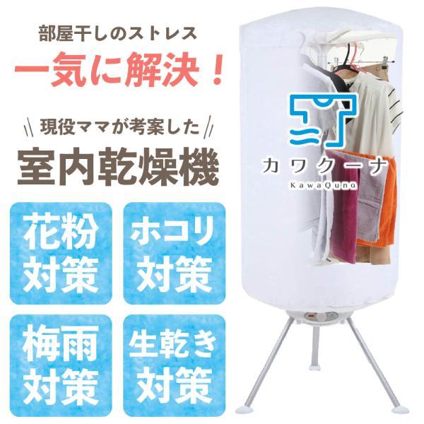 衣類乾燥機カワクーナ小型衣類乾燥機小型コンパクト乾燥機省エネ部屋干し室内干し梅雨カビ子供服洗濯物1人暮らし節電乾燥めざましテレビ