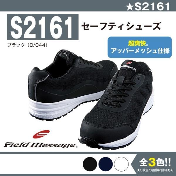 セーフティシューズ 作業服 自重堂 S2161 22-30cm 靴 スニーカー シューズ 安全靴 大きいサイズ メンズ jichodo